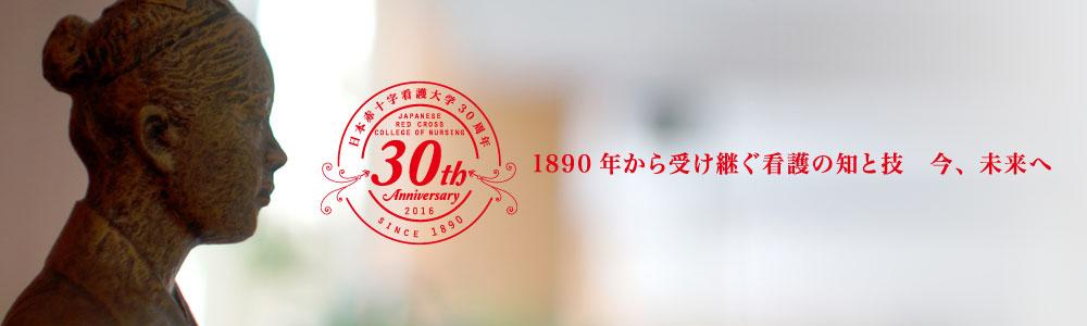 本学は、2016年に日本赤十字看護大学創立30周年を迎えます。
