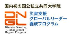 災害看護グローバルリーダー養成プログラム(DNGL)