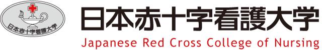 日本赤十字秋田看護大学 -