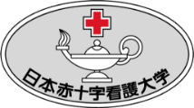 日本赤十字看護大学 Japanese Red Cross College of Nursing